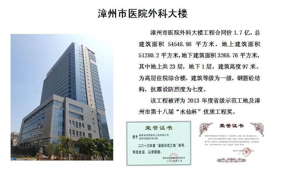 漳州市医院外科大楼工程