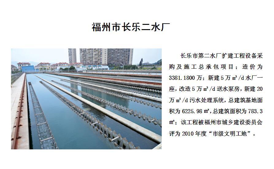 福州市长乐二水厂