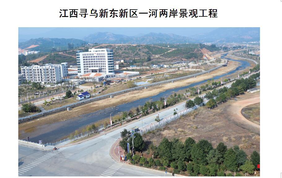 江西寻乌新东新区一河两岸景观工程