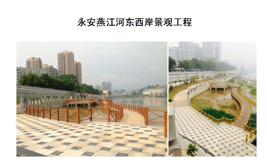 永安燕江河东西岸景观工程