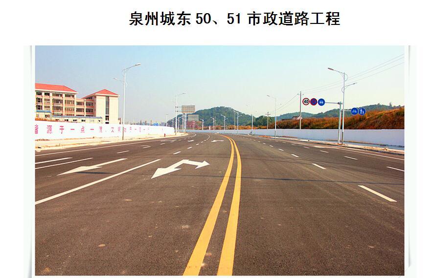 泉州城东50、51市政道路工程