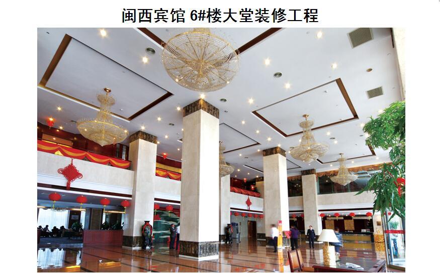闽西宾馆6#楼大堂装修工程