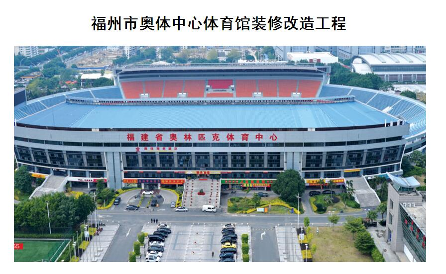 福州市奥体中心体育馆装修改造工程