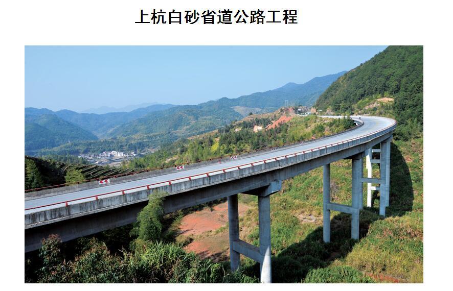 上杭白砂省道公路工程