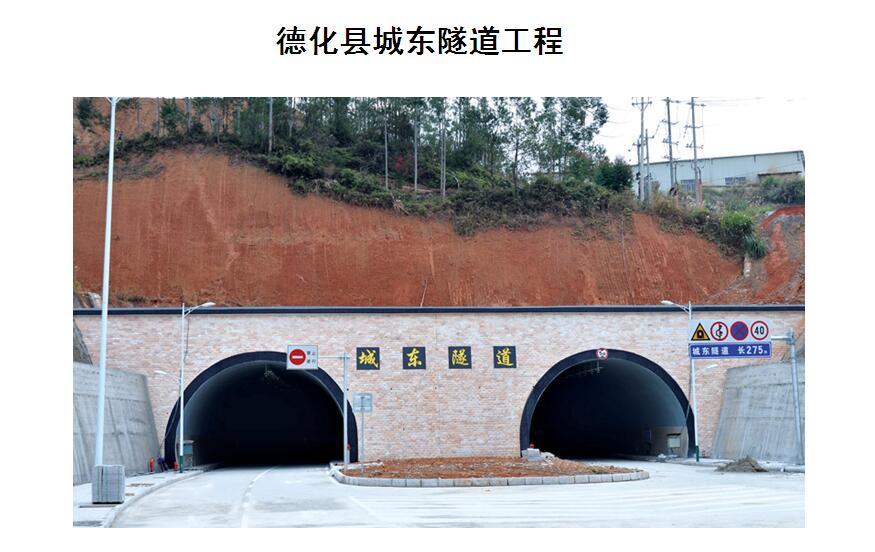 德化县城东隧道工程