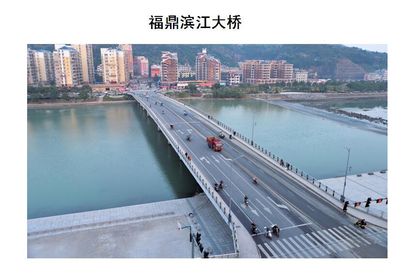 福鼎滨江大桥工程