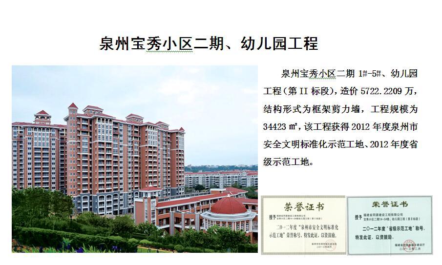 泉州宝秀小区二期1#-5#、幼儿园工程