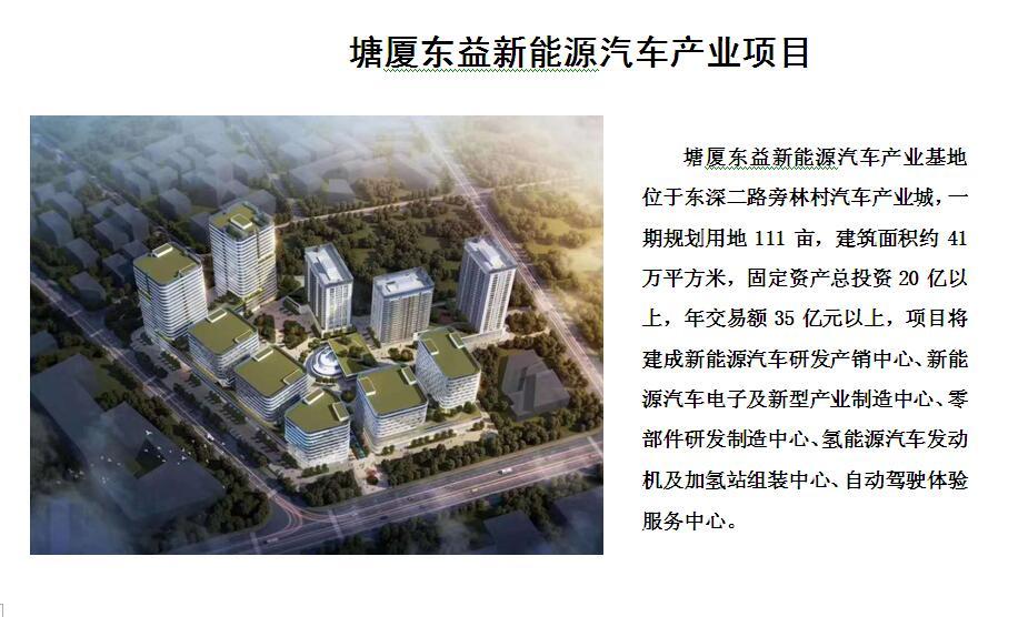 塘厦东益新能源汽车产业项目