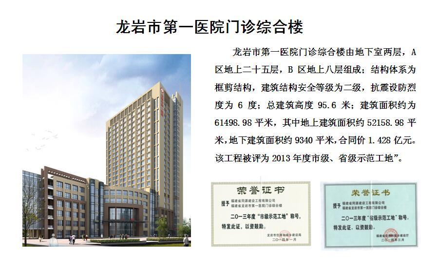 龙岩市第一医院门诊综合楼工程