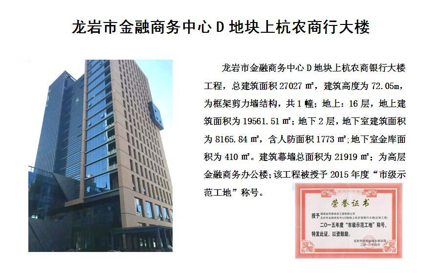 龙岩市金融商务中心D地块上杭农商行