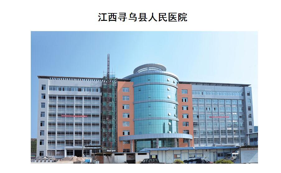 江西寻乌县人民医院