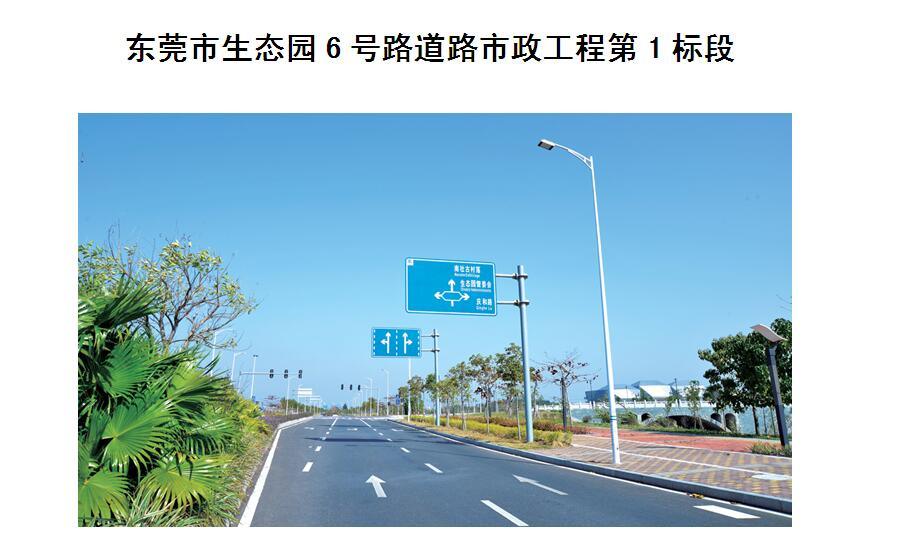 东莞市生态园6号路道路市政工程第