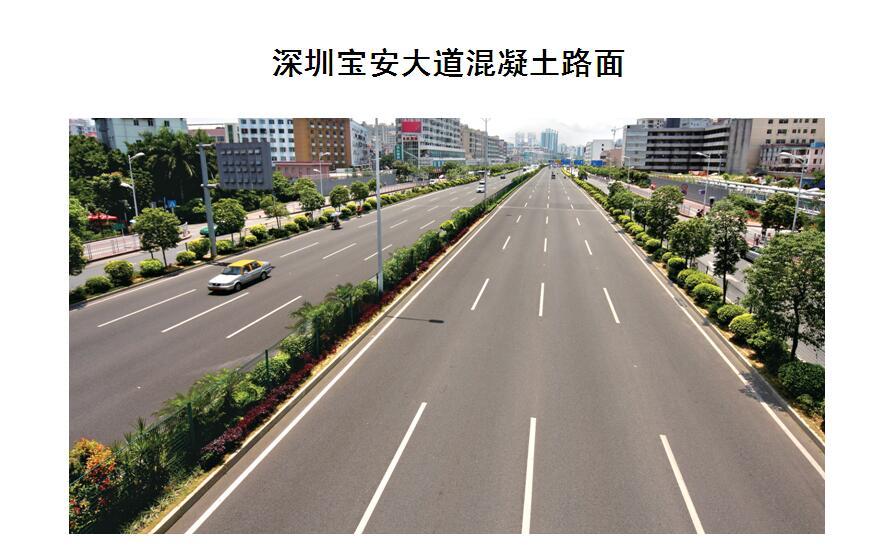 深圳宝安大道混凝土路面