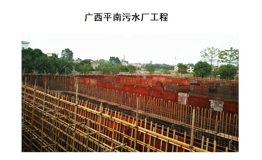 广西平南污水厂工程