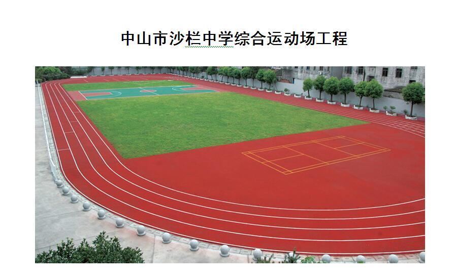 中山市沙栏中学综合运动场工程