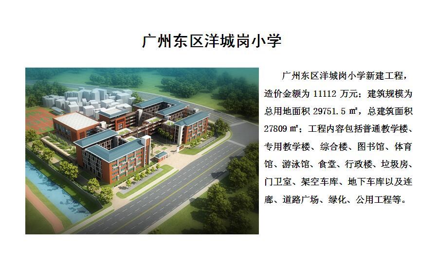 广州东区洋城岗小学