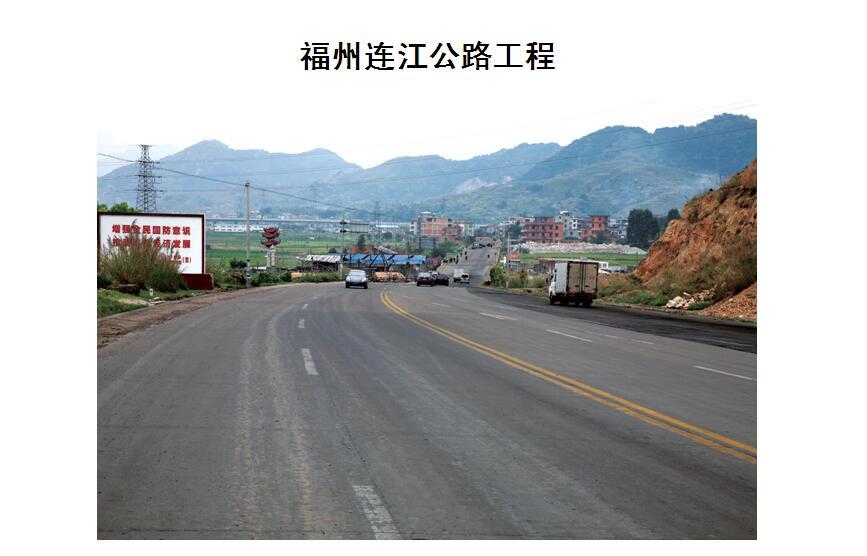 福州连江公路工程
