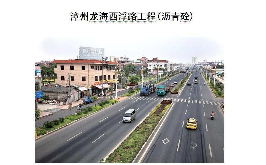 漳州龙海西浮路工程(沥青砼)