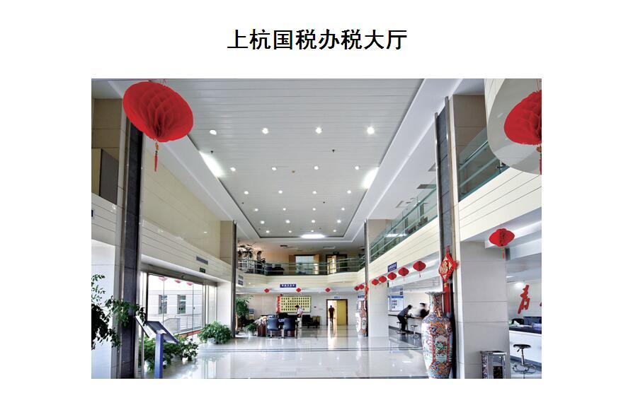 上杭国税办税大厅