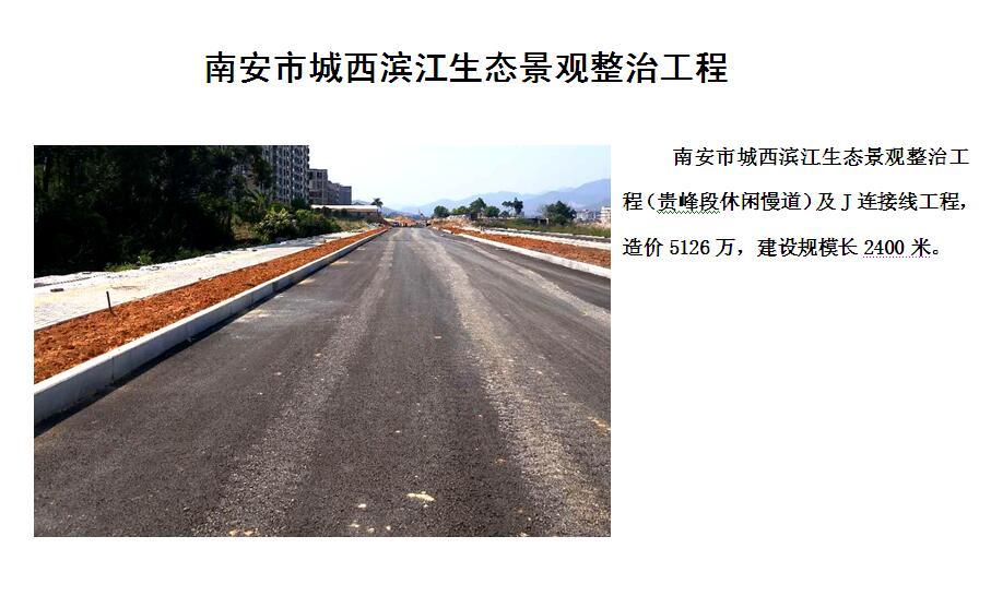 南安市城西滨江生态景观整治工程