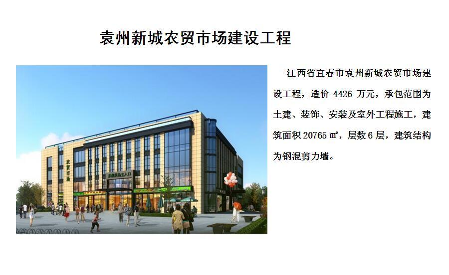 袁州新城农贸市场建设工程